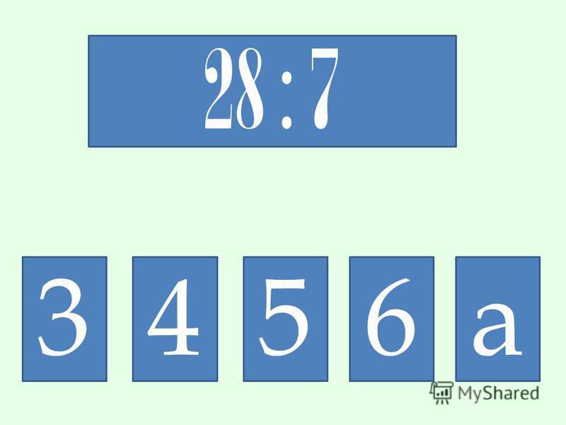 свеча 28 : 7 3456