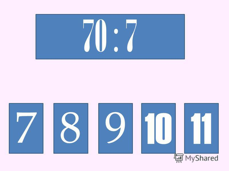 слово 70 : 7 789 1011