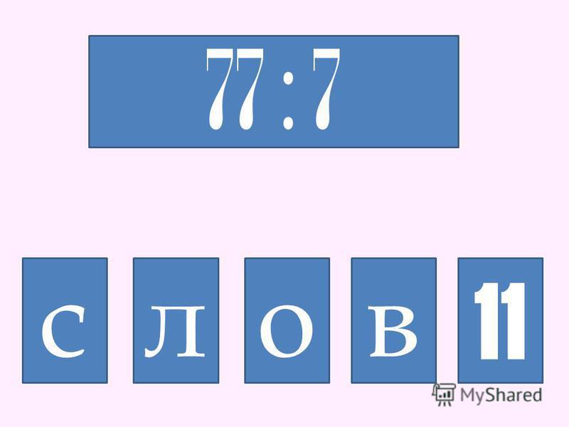 слово 77 : 7 11