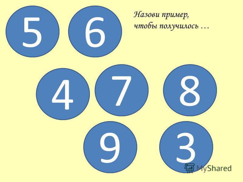 мо ц л од ы 56 4 78 93 Назови пример, чтобы получилось …