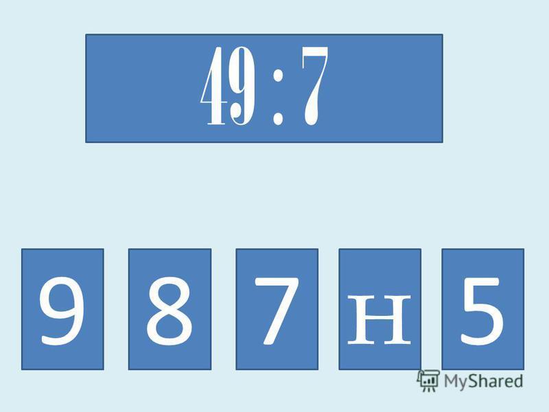 весна 49 : 7 8759