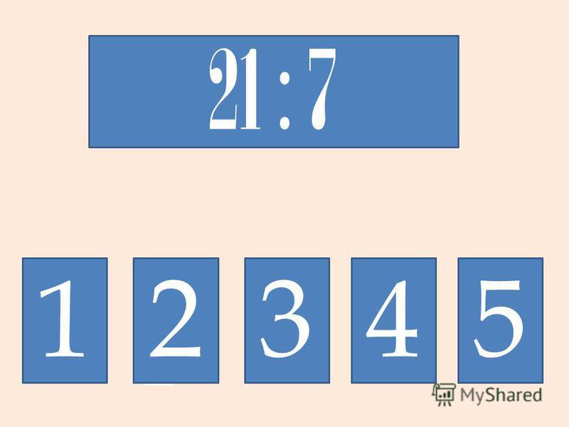 гроза 21 : 7 12345