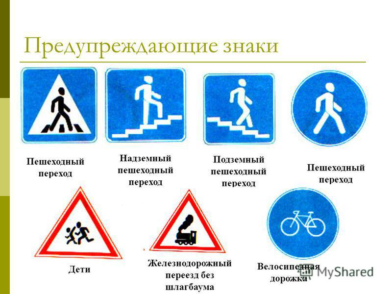 Правильно переходи дорогу Подземный переход Пешеходный переход