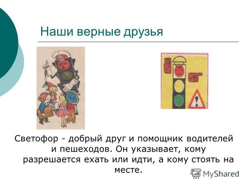 Красный, жёлтый, зеленый… О правилах дорожного движения