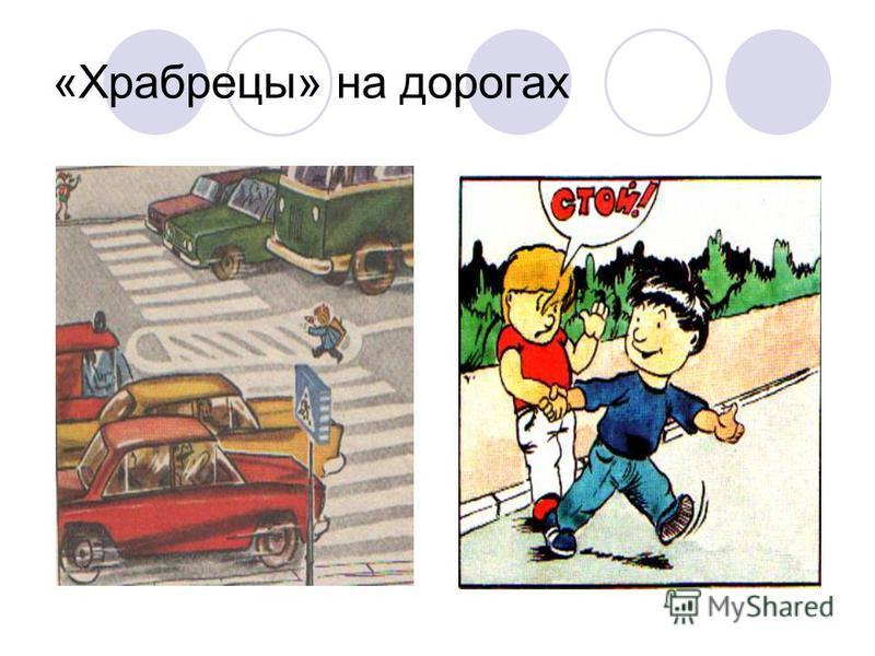 Пешеходный светофор Зажёгся свет с красным человечком – значит, стой и ты. Зашагал человек – можешь шагать и ты.