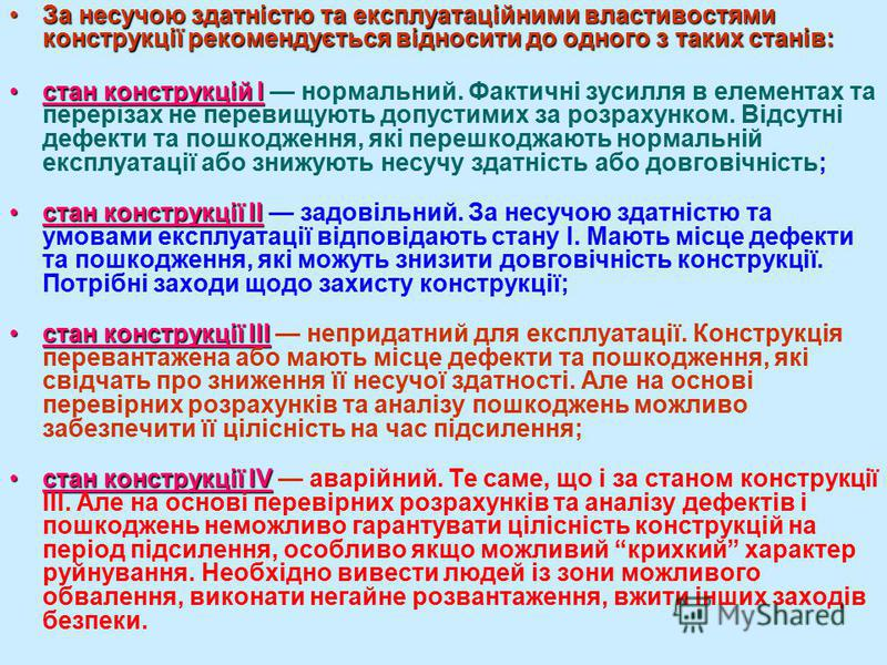 http://www.stc.gov.ua/data- storage/1120/doc1120.doc http://www.stc.gov.ua/data- storage/1120/doc1120.doc