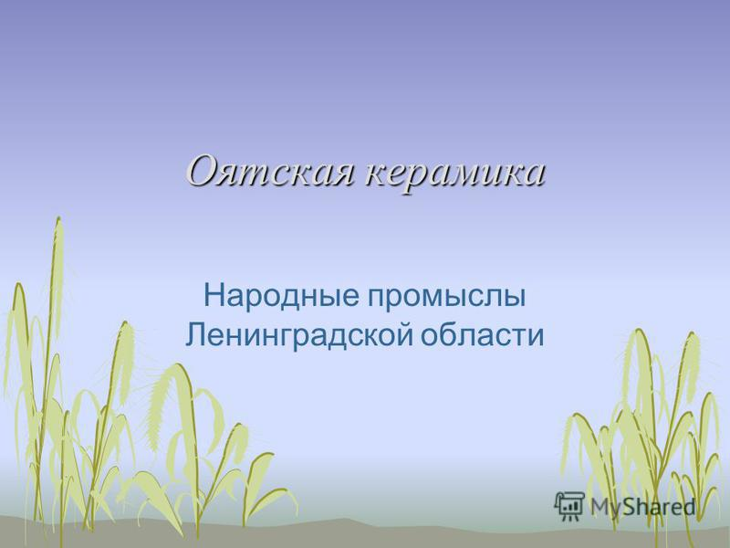 Оятская керамика Народные промыслы Ленинградской области