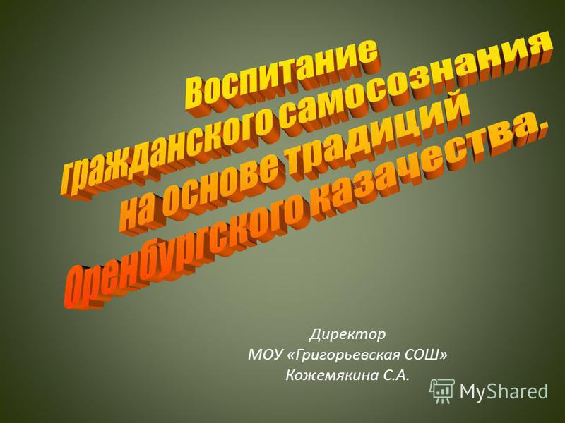 Директор МОУ «Григорьевская СОШ» Кожемякина С.А.