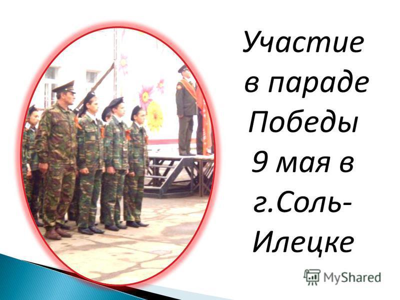 Участие в параде Победы 9 мая в г.Соль- Илецке
