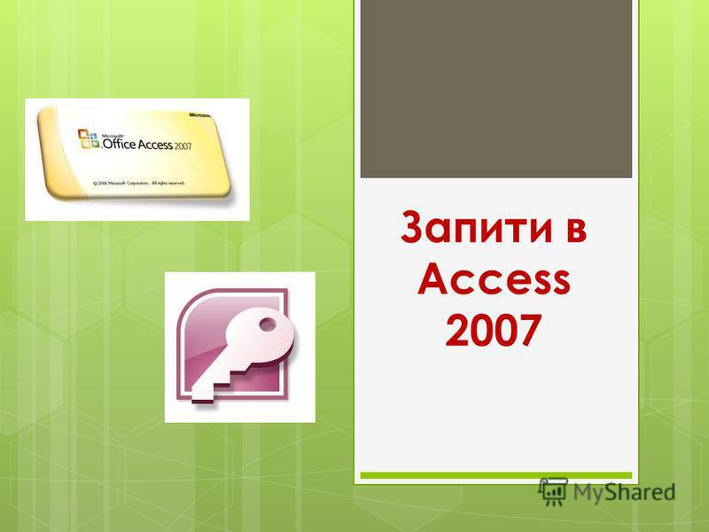 Запити в Access 2007
