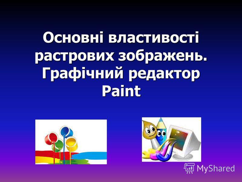 Основні властивості растрових зображень. Графічний редактор Paint