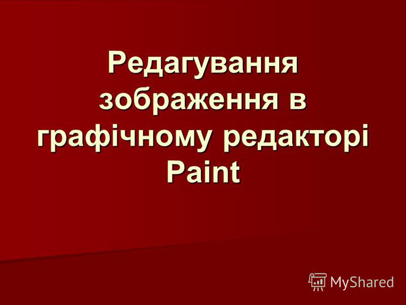 Редагування зображення в графічному редакторі Paint
