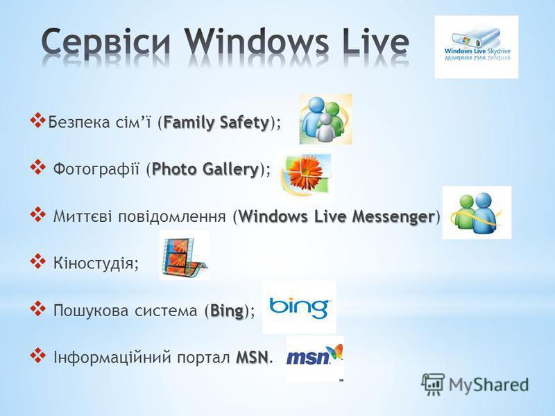 Family Safety Безпека сімї (Family Safety); Photo Gallery Фотографії (Photo Gallery); Windows Live Messenger Миттєві повідомлення (Windows Live Messenger); Кіностудія; Bing Пошукова система (Bing); MSN Інформаційний портал MSN.
