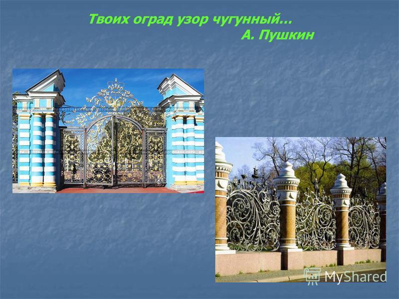 Твоих оград узор чугунный… А. Пушкин