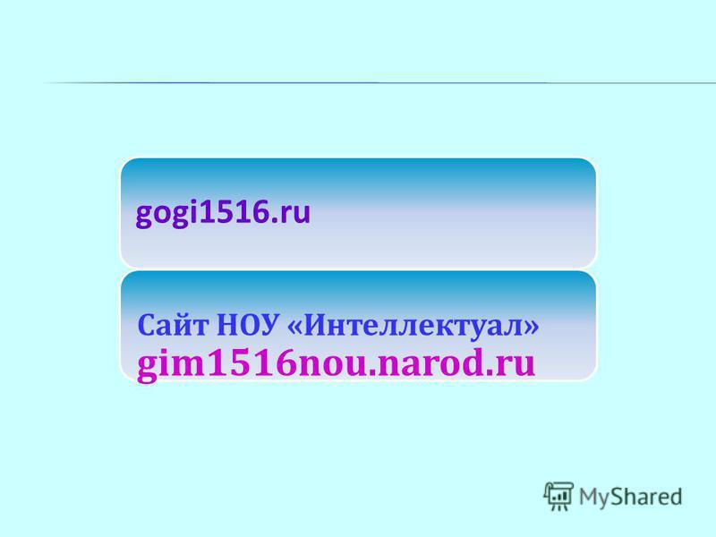 gogi1516. ru Сайт НОУ «Интеллектуал» gim1516nou.narod.ru