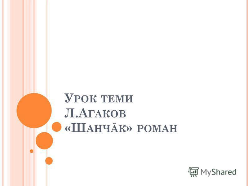 У РОК ТЕМИ Л.А ГАКОВ «Ш АНЧ Ă К » РОМАН