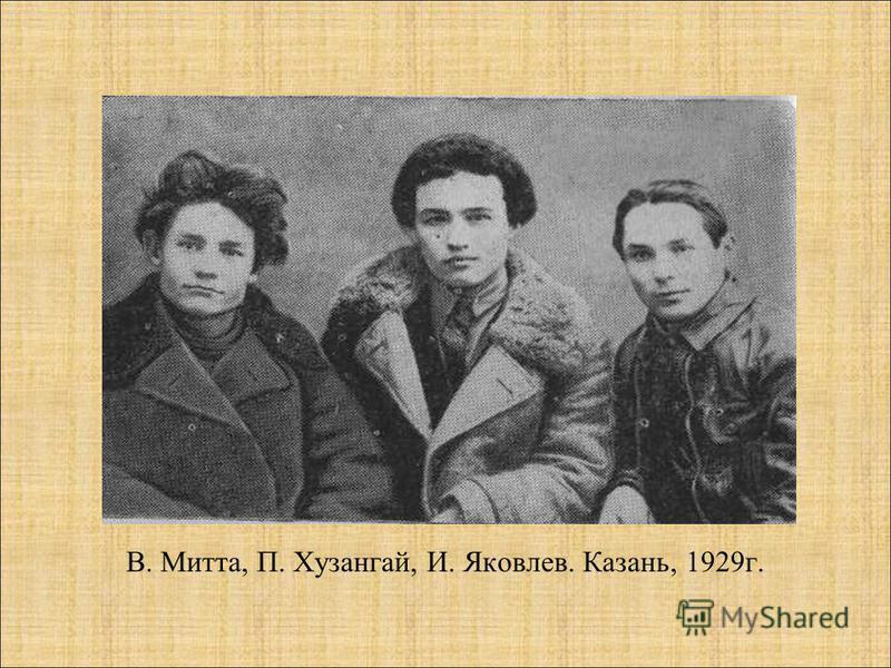 В. Митта, П. Хузангай, И. Яковлев. Казань, 1929 г.
