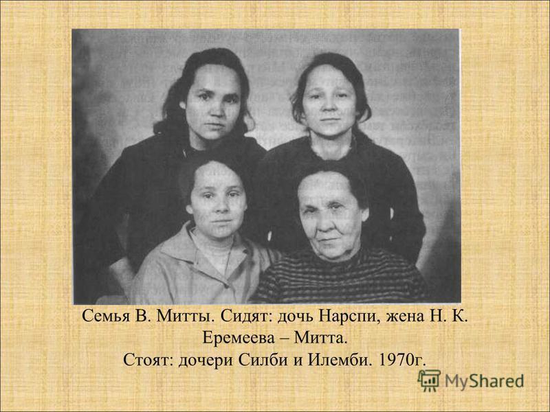 Семья В. Митты. Сидят: дочь Нарспи, жена Н. К. Еремеева – Митта. Стоят: дочери Силби и Илемби. 1970 г.