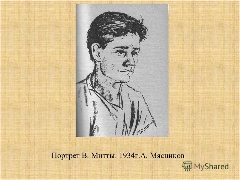 Портрет В. Митты. 1934 г.А. Мясников
