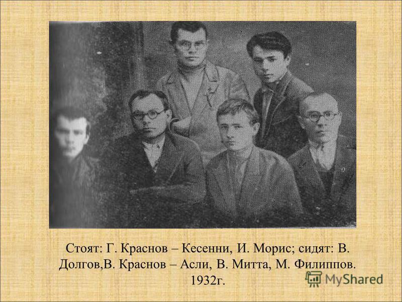 Стоят: Г. Краснов – Кесенни, И. Морис; сидят: В. Долгов,В. Краснов – Асли, В. Митта, М. Филиппов. 1932 г.