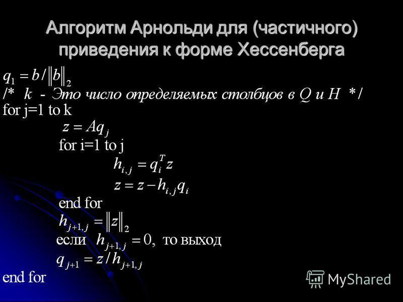 Концепция Крыловского подпространства Q – ортогональная Q – ортогональная Q – хорошо обусловлена Q – хорошо обусловлена Q – легко обратима Q – легко обратима