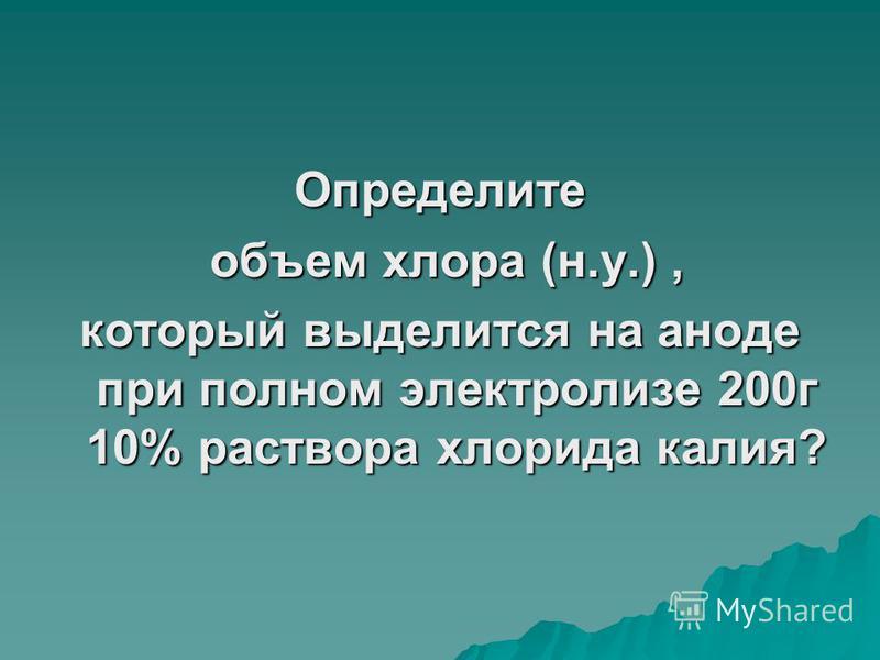 Определите объем хлора (н.у.