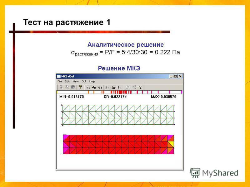 Тест на растяжение 1 Аналитическое решение σ растяжения = P/F = 5·4/30·30 = 0.222 Па Решение МКЭ
