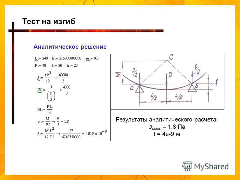 Тест на изгиб Аналитическое решение Результаты аналитического расчета: σ макс = 1.8 Па f = 4e-9 м