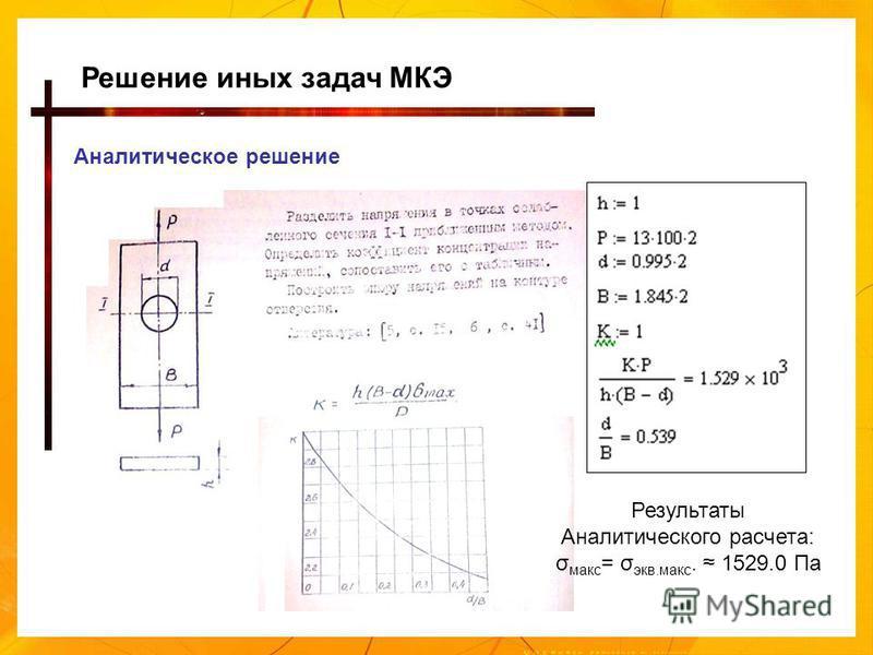 Решение иных задач МКЭ Аналитическое решение Результаты Аналитического расчета: σ макс = σ экв.макс. 1529.0 Па