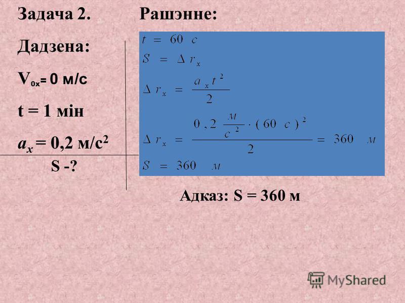 2. Знайсці шлях, пройдзены целом пры роўнапаскораным руху з стану спокою за прамежак часу 1 мін, калі паскарэнне роўна 0,2 м/с 2. 3. Пры роўнапаскораным руху з стану спокою цела прайшло шлях 100 м. Вызначыць час руху цела, калі паскарэнне роўна 0,5 м