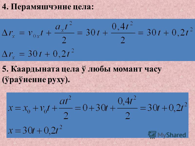 А). Праверце свае адказы. 1. Цела рухаецца роўнапаскорана з пачатковай скорасцю v 0 =30 м/с. 2. Паскарэнне цела: 3. Скорасць цела ў любы момент часу роўна
