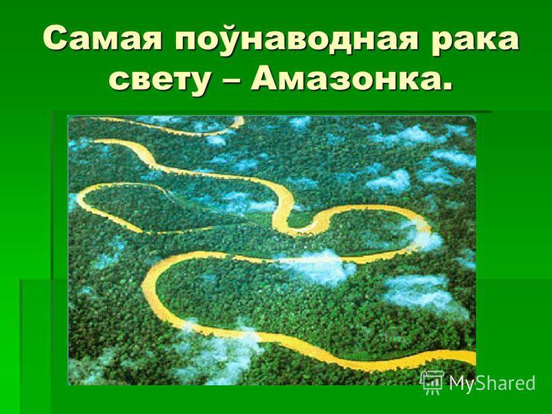 Самая поўнаводная рака свету – Амазонка.