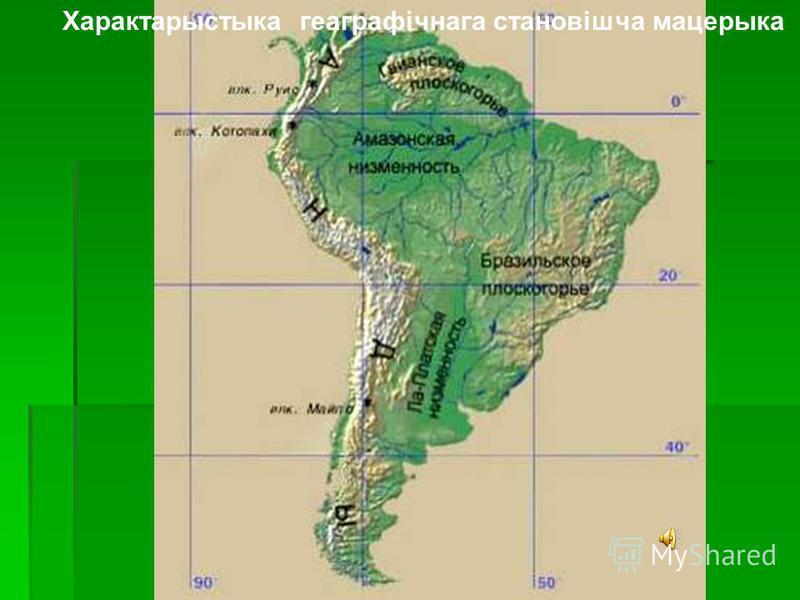 Характарыстыка геаграфічнага становішча мацерыка