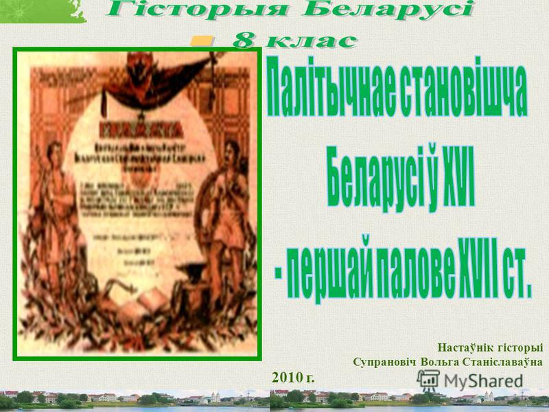 Настаўнік гісторыі Супрановіч Вольга Станіславаўна 2010 г.