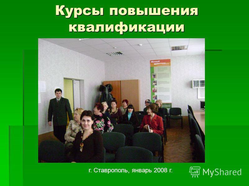 Курсы повышения квалификации г. Ставрополь, январь 2008 г.