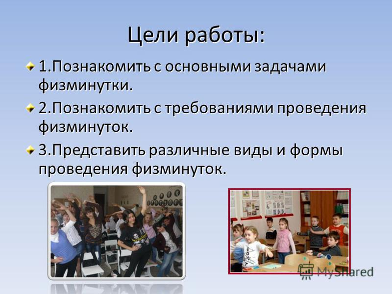 Физкультурная минутка на уроках одна из действенных форм оздоровления учащихся в ходе учебного дня школы. Она благотворно влияет на восстановление умственной работоспособности, препятствует нарастанию утомления, повышает эмоциональный настрой учащихс
