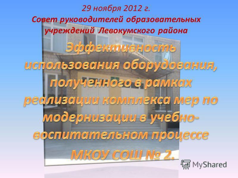 29 ноября 2012 г. Совет руководителей образовательных учреждений Левокумского района