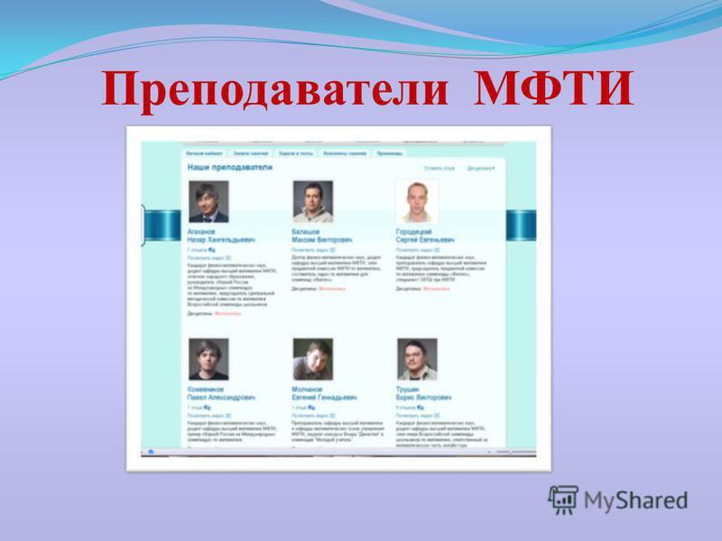 Преподаватели МФТИ
