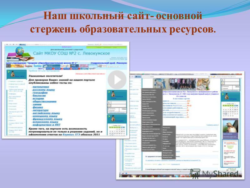 Наш школьный сайт- основной стержень образовательных ресурсов.