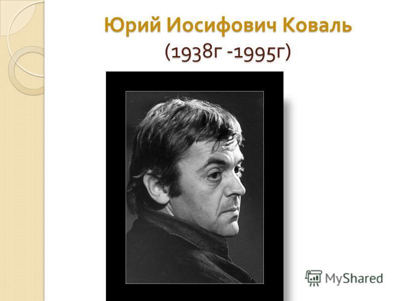 Юрий Иосифович Коваль (1938 г -1995 г )