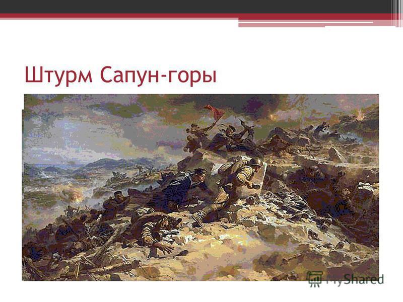 Штурм Сапун-горы