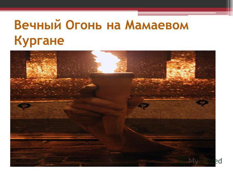 Вечный Огонь на Мамаевом Кургане