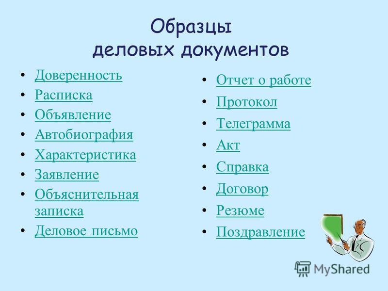Образец Записки Учителю Физкультуры