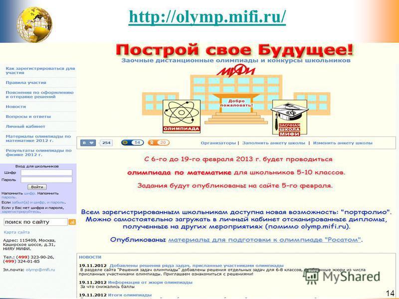 http://olymp.mifi.ru/ 14