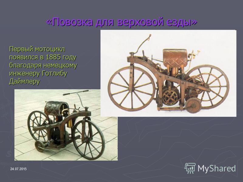 24.07.20156 День рождения мотоцикла 29 августа 1885 года немецкий инженер Готлиб Даймлер получил патент на мотоцикл «Повозка для верховой езды с керосиновым двигателем». 29 августа 1885 года немецкий инженер Готлиб Даймлер получил патент на мотоцикл