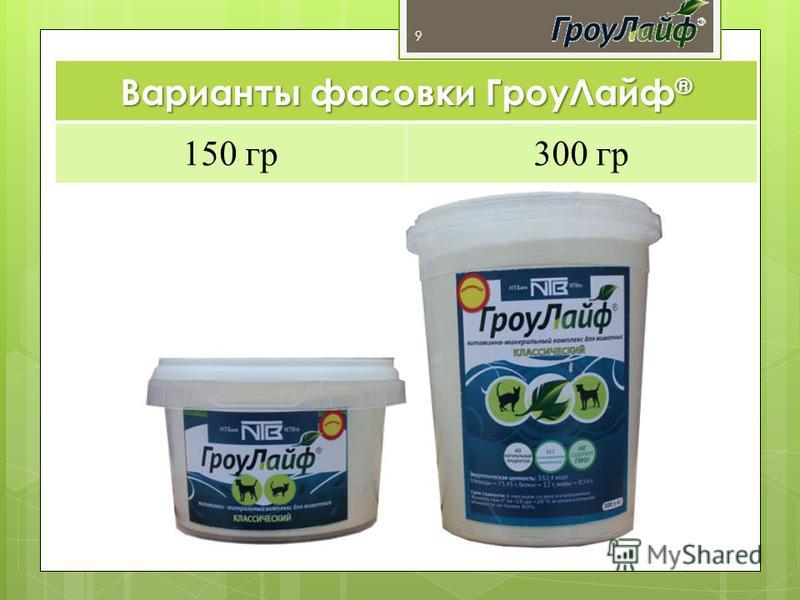 9 Варианты фасовки Гроу Лайф ® 150 гр 300 гр