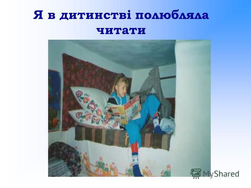 Я в дитинстві полюбляла читати