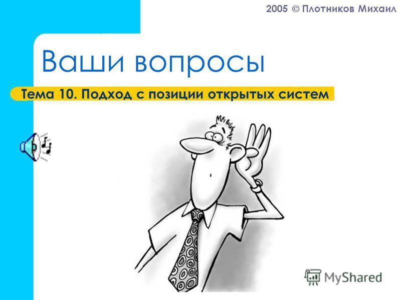 2005 Плотников Михаил Ваши вопросы Тема 10. Подход с позиции открытых систем