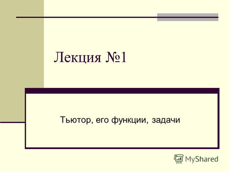 Лекция 1 Тьютор, его функции, задачи