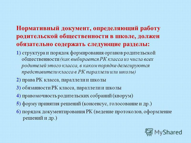 Нормативный документ, определяющий работу родительской общественности в школе, должен обязательно содержать следующие разделы: 1) структура и порядок формирования органов родительской общественности (как выбирается РК класса из числа всех родителей э